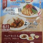 餃子の王将 - メニュー