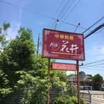 レストラン・ドウ・花井 -