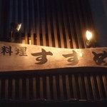 鈴女 - 看板