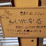 UMAMI SOUP Noodles 虹ソラ - きまぐれメニュー「和えソバ冷し忍」のPOP(2018年6月3日)