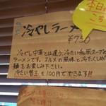 UMAMI SOUP Noodles 虹ソラ - 「冷やしラーメン」のPOP(2018年6月3日)