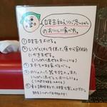 UMAMI SOUP Noodles 虹ソラ - 「和えソバ 忍」のおいしい食べ方(2018年6月3日)
