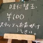 UMAMI SOUP Noodles 虹ソラ - 味付替玉(100円)は現金払い(2018年6月3日)