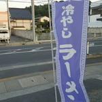 UMAMI SOUP Noodles 虹ソラ - 店前の「冷やしラーメン」の幟(2018年6月3日)