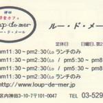 ルー・ド・メール - 名刺
