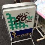 洋食50BAN -