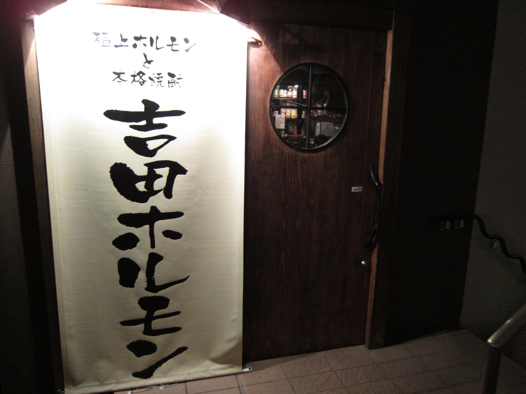 吉田ホルモン name=