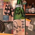 くいもんや 森 - 阿部甚(塩釜)