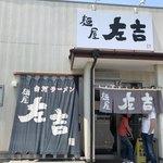 麺屋左吉 -