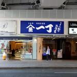 魚や一丁 - 東京高速道路の下。中央通沿い。