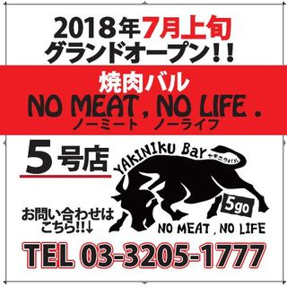 【NOMEAT,NOLIFE.】新店OPEN決定