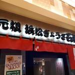 石松  - 元祖浜松餃子石松✨✨