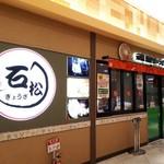 石松  - お店の外観