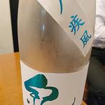 日本酒バル YODARE - 紀土 夏ノ疾風