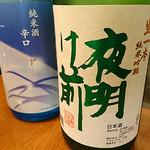 日本酒バル YODARE - 夜明け前