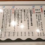 日本酒バル YODARE - 2018.5.28現在 メニュー1