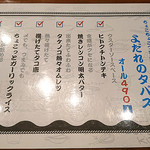 日本酒バル YODARE - 2018.5.28現在 メニュー2