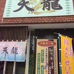 天龍 - お店の入口