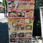 旬鮮だいにんぐ天狗藤が丘駅前店 -