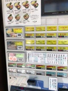 めん徳 二代目 つじ田 - 券売機