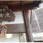 和食処 山女魚 - 山女魚 (愛知県蒲郡市)食彩品館.jp撮影