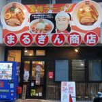 まるぎん商店 - まるぎん商店(愛知県岡崎市)食彩品館.jp撮影