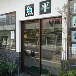 魚平食堂 -