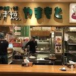 やまもと 新大阪店 -