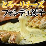 肉汁餃子酒場 ネオアンジョー