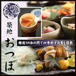 おつぼ - 割烹・懐石料理