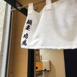 麺屋 瑞風 - 暖簾