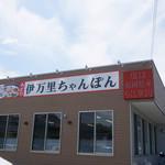 伊万里ちゃんぽん 伊万里店 -