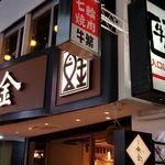 新橋魚金 高田馬場店 -