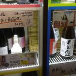 KURAND SAKE MARKET - 日本酒冷蔵庫