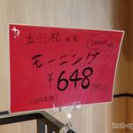 87047207 - 土日祝648円・平日540円(各税込/1ドリンク付)