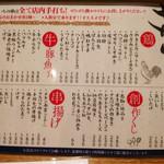 串のきいち - 串メニュー(焼・揚)
