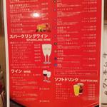 串のきいち - 梅酒・果実酒、ワイン、焼酎、ソフトドリンクメニュー