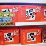87049323 - 明太子煎餅