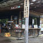 奥高尾 細田屋 -