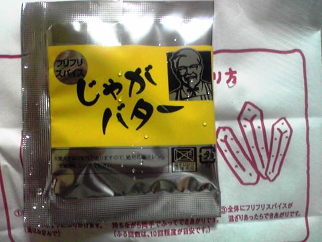 ケンタッキーフライドチキン  江別店