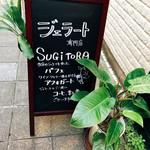 ジェラート専門店 SUGITORA - ❤️