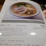 和田党 THE OUTLETS HIROSHIMA -