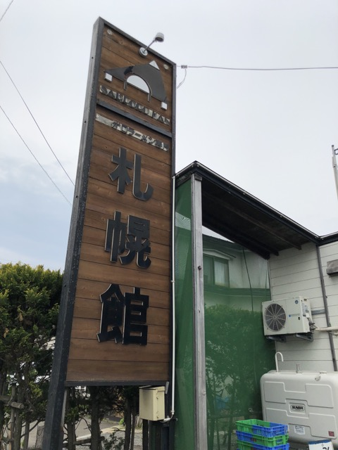 札幌館 name=