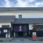 豊郷発酵倉 -