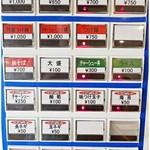IZASA - 券売機。冷やしは「限定ラーメン」になります。