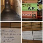 牛たん料理 閣 - 階段上にも並びの注意書きがあります( ̄(工) ̄)