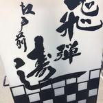 飛弾寿司 -