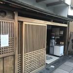 うなぎ 桜家