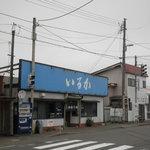 食堂いるか - 直江津の水族館の近く