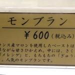 パティスリー ラ・グリシーヌ - モンブラン600円4点